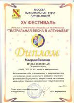 Беккерман  2014 Благодарность Весна в Алтуфьево